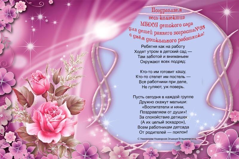 Красивое поздравление женщине воспитателю